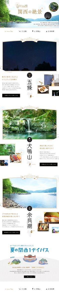 JRで行く! 星、滝、湖 関西の絶景|WEBデザイナーさん必見!ランディングページのデザイン参考に(かわいい系)