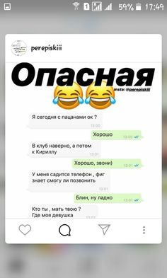 Fun Sms, Lesson Planner, Insta Story, Man Humor, Good Mood, Funny Jokes, First Love, Haha, Funny Pictures