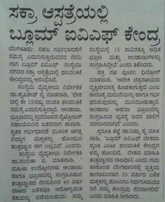 Bloom IVF Bengaluru Launch coverage in Prajavani- 12.01.16 on PG 03 #ivf #ivftreatment #bloomivf