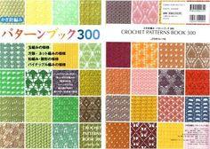 Crochet pattern book 300 https://www.facebook.com/valhandmade/photos/a.355970981260827.1073741888.227025957488664/355970994594159/?type=3