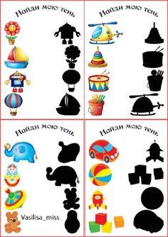 Детская игра для развития внимания - Найди мою тень
