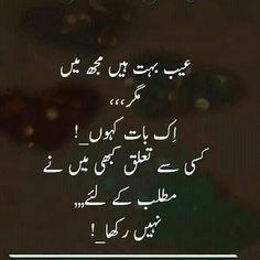 Motivational Quotes In Urdu, Poetry Quotes In Urdu, Urdu Poetry Romantic, Islamic Inspirational Quotes, Arabic Love Quotes, Urdu Quotes, Islamic Quotes, Quotations, Jokes Quotes