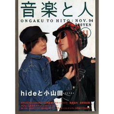 音楽と人 1994年11月号 hide×小山田圭吾