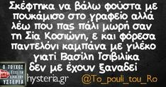 Funny Greek Quotes, Funny Quotes, Laugh Out Loud, Lol, Best Quotes, Jokes, Sayings, Funny Shit, Minions