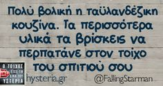 . Sarcastic Quotes, Funny Quotes, Funny Greek, Funny Statuses, Greek Quotes, Have A Laugh, Cheer Up, Puns, Cool Words