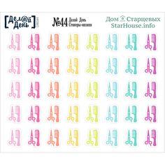 Стикеры-иконки «Делай день» №44, 10х8,5 см