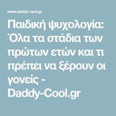 Παιδική ψυχολογία: Όλα τα στάδια των πρώτων ετών και τι πρέπει να ξέρουν οι γονείς - Daddy-Cool.gr Daddy, Education, Kids, Young Children, Boys, Children, Onderwijs, Learning, Fathers