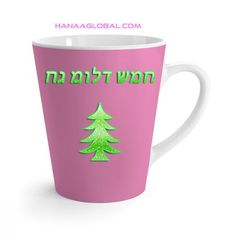 Merry Christmas In Hebrew Latte MugHigh-quality print with wonderful pastel colors.12 oz (0.35l)Rounded cornersC-Handle Merry Christmas, Christmas Gifts, Latte Mugs, Round Corner, Pastel Colors, Home And Living, Celebrations, Unique Gifts, Handle