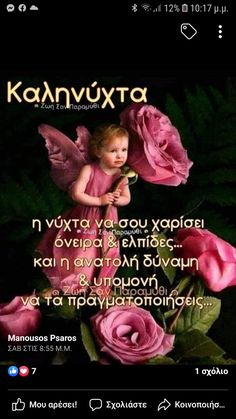 Good Night Greetings, Good Night Quotes, Greek Quotes, Good Morning, Wish, Instagram Posts, Inspiration, Anna, Notebook