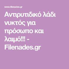 Αντιρυτιδικό λάδι νυκτός για πρόσωπο και λαιμό!!! - Filenades.gr
