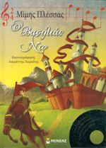 Ήταν μία φορά και έναν καιρό ένα αγόρι που το έλεγαν Μίμη. Ζούσε με την οικογένειά του και την αδερφούλα του Λουκία σ Alpha Sigma Alpha, Sigma Chi, Book Review, Childrens Books, Chi Omega, Kids, Children Books, Children, Boys