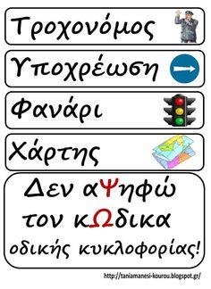 Δραστηριότητες, παιδαγωγικό και εποπτικό υλικό για το Νηπιαγωγείο: Κυκλοφοριακή Αγωγή στο Νηπιαγωγείο: Η αλφαβήτα της κυκλοφοριακής αγωγής Greek Language, Counseling, Transportation, Preschool, Math Equations, Education, Blog, Facebook, Crafts