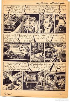 Comic books were not popular in Iran until the 1960s when a children's magazine, Keyhan Bacheha, began publishing them. Between 1969 to 1977 Universal Publishers, published thirteen books from Tintin series.