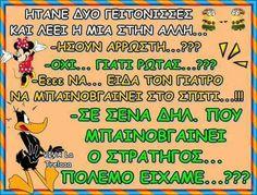 Kai, Greek, Jokes, Funny, Humor, Husky Jokes, Memes, Funny Parenting, Greece
