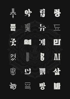 #하루에한글자 #1 - 그래픽 디자인, 타이포그래피 Minimalist Graphic Design, Graphic Design Books, Typo Design, Graphic Design Typography, Lettering Design, Book Design, Logo Sketch, Sj Logo, Typography Poster