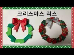 [종이접기] 크리스마스 리스 접기 / 신기한 종이접기 / origami christmas / origami christmas wreath / 크리스마스 장식 / 크리스마스 종이접기 - YouTube Origami Wreath, Christmas Origami, 4th Of July Wreath, Wreaths, Decor, Decoration, Door Wreaths, Deco Mesh Wreaths, Decorating