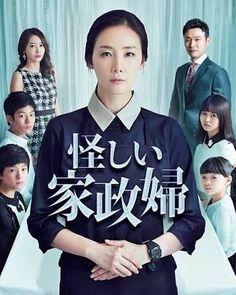 regram @midoyo0705 次はこれ見よう  日本と全く同じかな  #怪しい家政婦 #チェジウ #choijiwoo