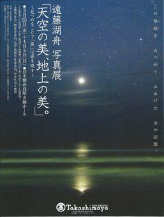 2015/3/25~4/5 遠藤湖舟 写真展