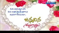 Happy Birthday Images Best Greetings Telugu Quotations for Loveble Friends Messages Online Happy Birthday In Telugu, Happy Birthday Hd, Happy Birthday Wishes For Him, Birthday Wishes Greetings, Happy Birthday Wallpaper, Birthday Wishes And Images, Birthday Quotes For Best Friend, Birthday Wishes Quotes, Happy Wishes