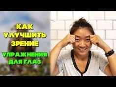 Как улучшить зрение   Упражнения для глаз - YouTube Teaching English, Massage, Hair Beauty, Youtube, Eyes, Health, Learn Sign Language, Medicine, Hairstyle