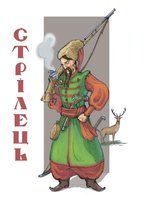 Cossack Rifleman by ~igorvet on deviantART