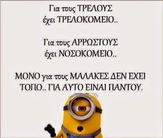 If you check out the Below Funny Minion then i'm sure you will get a great laugh for a day.t miss the chance and scroll down.Keep sharing with your friends and family for make them laugh & Funny Also. Funny Greek Quotes, Greek Memes, Minion Jokes, Minions, Funny Minion, Disappointment Quotes, Funny Times, Funny Photos, Best Quotes
