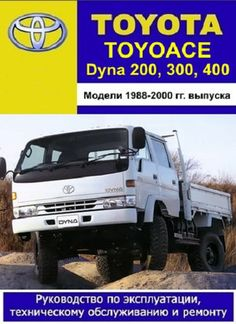 84 best toyota dyna images on pinterest toyota dyna cars and truck rh pinterest com Toyota Dyna 2 Ton Truck Toyota Dyna Specifications