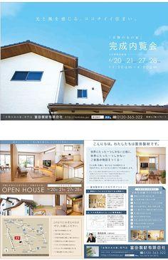 ホームページ制作|岐阜の木の温もり溢れる家づくりが自慢の工務店「富田製材有限会社」様(チラシ制作)