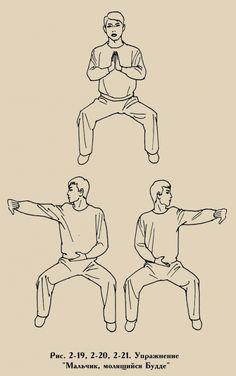 Цигун. Упражнения для начинающих