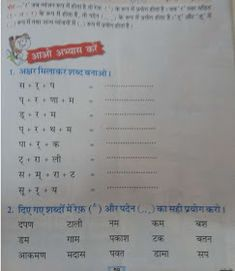 Hindi Grammar Work Sheet Collection for Classes 5,6, 7 & 8: Matra Work Sheets for Classes 3, 4, 5 and 6 With SOLUTIONS/ANSWERS Lkg Worksheets, Worksheets For Class 1, English Worksheets For Kindergarten, Hindi Worksheets, First Grade Worksheets, Grammar Worksheets, Preschool Worksheets, 2 Letter Words, Hindi Language Learning