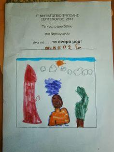 5ο Νηπιαγωγείο Τρίπολης: Το πρώτο μου βιβλίο στο Νηπιαγωγείο......