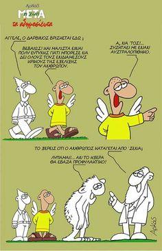 Τ Funny Greek Quotes, Funny Quotes, Humor Quotes, Funny Bunnies, Timeline Photos, Funny Cartoons, Funny Pictures, Hilarious, Lol