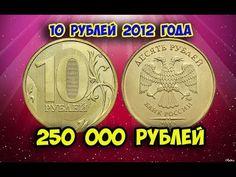 Стоимость редких монет. Как распознать дорогие монеты России достоинством 10 рублей 2012 года - YouTube
