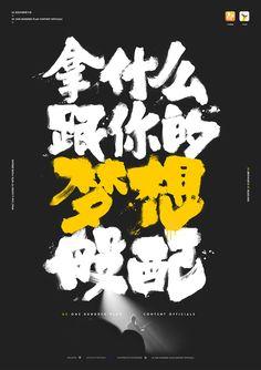 UC one hundred plan . Typo Design, Typographic Design, Layout Design, Chinese Typography, Typography Poster, Chinese Fonts Design, Plakat Design, Poster Layout, Graphic Design Inspiration