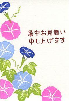 暑中見舞い85 Japan Crafts, Pastel Drawing, Kirigami, Design Crafts, Japanese Art, Projects To Try, Arts And Crafts, Greeting Cards, Stamp