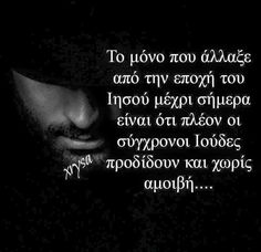 Greek Quotes, Life Is Good, Messages, Words, Memes, Health, Fitness, Greek Sayings, Health Care