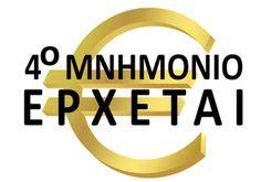 Ιερή Δήλωση Άρθρου 120 Ελληνικού Συντάγματος : 4ο μνημόνιο - Σήμερα οι ένοχοι για το μνημόνιο είν...