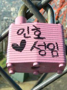 Locked in Love by worldtraveler08 (Seoul, South Korea)