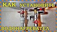 Водопровод и водонагреватель на даче в Орехово-Зуево — Яндекс.Видео