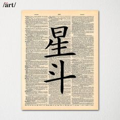 """Kanji """"Stars"""" Symbol - Japanese Writing on Dictionary Page / Logographic Chinese Characters-used in Japanese Writing"""