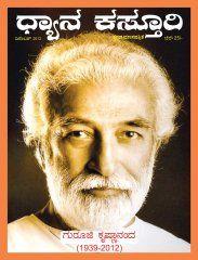 Dec 2012 http://pssmovement.org/eng/index.php/publications/magazines/14-publications/magazines/130-dhyana-kasturi