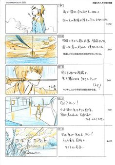 Makoto Shinkai *Story Board panel*