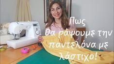 Πως θα κόψουμε και να ράψουμε την παντελόνα με λάστιχο! - YouTube Sewing Hacks, Sewing Tips, Diy And Crafts, Youtube, Tutorials, Shorts, Woman, Studio, Pants