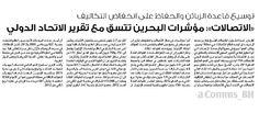 تغطية صحيفة الوطن البحرينية 8 يونيو 2013