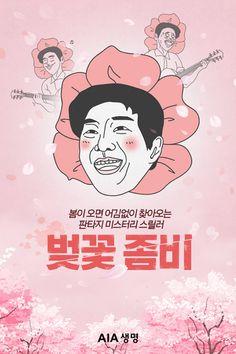 [이벤트] #보험왕 #벚꽃좀비_편  …