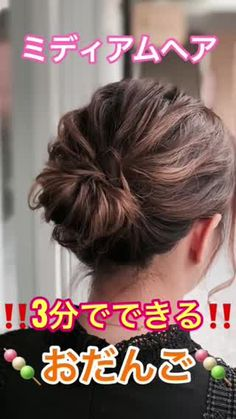 Pin by ヒロ on ヘアアレンジ Messy Bun Hairstyles, Wedding Hairstyles, Fries, Hair Arrange, Hair Color And Cut, Belleza Natural, Hair Cuts, Hair Beauty, Skin Care