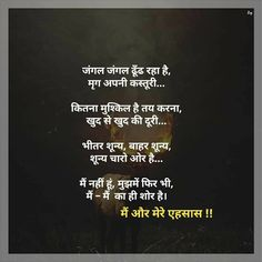Desi Quotes, Hindi Quotes On Life, Today Quotes, Poetry Quotes, Spiritual Quotes, Morning Quotes, Happy Quotes, Life Quotes, Friendship Quotes