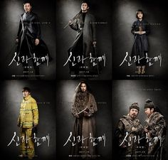 """6 character posters for movie """"Along With the Gods: The Two Worlds"""" Second World, Another World, Korean Drama Movies, Korean Dramas, World Movies, Midsummer Nights Dream, Korean Star, Movies Showing, Kdrama"""