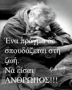 Σωστά Favorite Quotes, Best Quotes, Funny Quotes, Positive Quotes, Motivational Quotes, Inspirational Quotes, Quotes To Live By, Life Quotes, Learn Greek