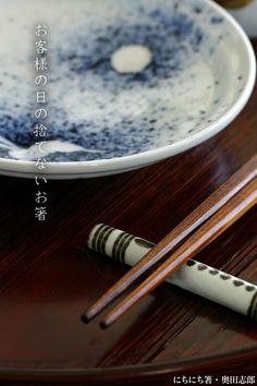 お客様の日の捨てないお箸:にちにち箸・奥田志郎:和食器・漆器・箸 japanese tableware